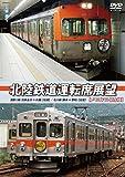 北陸鉄道運転席展望【メモリアル保存版】[ANRS-72202][DVD]
