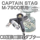 YAZZMAT 家庭用 カセットボンベが使用可能に キャプテンスタッグ CAPTAIN STAG オーリック M-7900 専用 折り畳み式 三脚 スタンド/ 転倒防止 スタビライザー カセットガス 変換アダプター