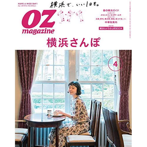 OZmagazine Petit 2018年 4月号 No.37 春は横浜から (オズマガジンプチ)