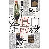 自殺直前日記 (\800本 (4))