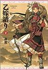 乙嫁語り 2巻 (ビームコミックス) (BEAM COMIX)