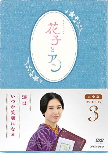 連続テレビ小説「花子とアン」完全版 DVD-BOX -3の詳細を見る