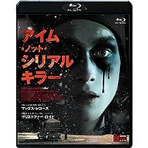 アイム・ノット・シリアルキラー [Blu-ray]