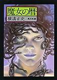 魔女の暦 「金田一耕助」シリーズ (角川文庫)