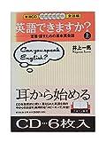 CD 会話編・英語できますか 上