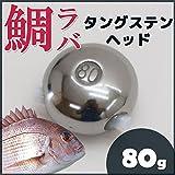 5個セット タイラバ用 タングステン ヘッド 80g 鯛カブラ 交換用 スペア ルアー フィッシング用品 真鯛 青物 底物に鯛ラバ