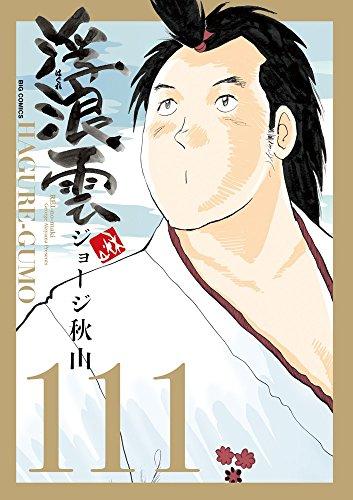 浮浪雲(はぐれぐも) 111 (ビッグコミックス)
