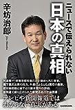 ニュースで伝えられない 日本の真相 画像