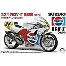 1/12 バイクシリーズ No.13 スズキ RGV- 後期型 (XR74)