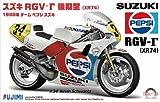 フジミ模型 1/12 バイクシリーズ No.13 スズキ RGV- 後期型 XR74