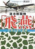 液冷戦闘機「飛燕」―日独合体の銀翼 (文春文庫)