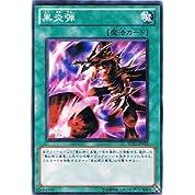 【遊戯王シングルカード】 《ドラゴニック・レギオン》 黒炎弾 ノーマル sd22-jp025