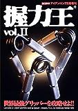 アイアンマン7月号増刊握力王vol.Ⅱ