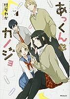 あっくんとカノジョ (4) (MFコミックス ジーンシリーズ)
