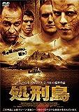 処刑島[DVD]