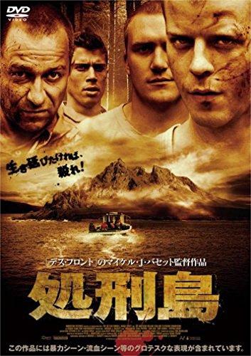 処刑島 [DVD]の詳細を見る