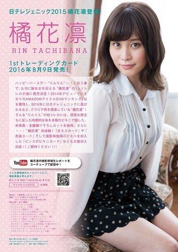 橘花凛 1stトレーディングカード BOX商品 1BOX =...