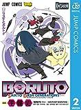 BORUTO-ボルト- SAIKYO DASH GENERATIONS 2 (ジャンプコミックスDIGITAL)