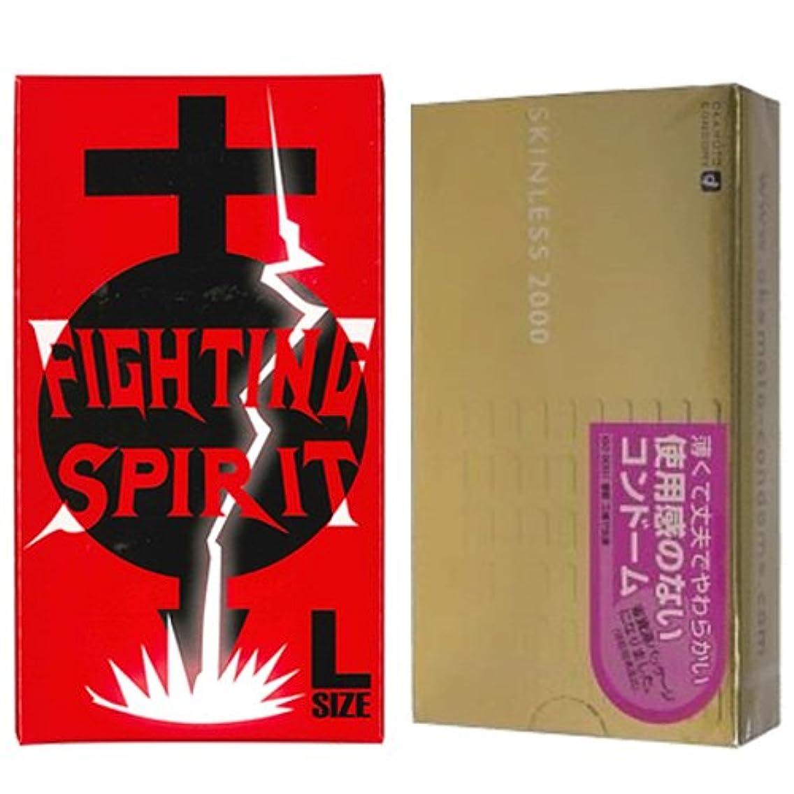 生命体スロープカスケードオカモト スキンレス 2000 12個入 + FIGHTING SPIRIT (ファイティングスピリット) コンドーム Lサイズ 12個入