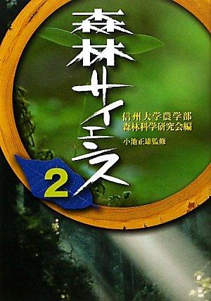 森林サイエンス2