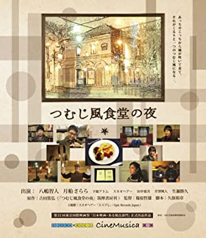 つむじ風食堂の夜 [Blu-ray]