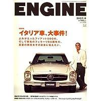 ENGINE (エンジン) 2007年 09月号 [雑誌]