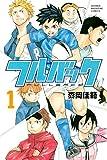 フルバック(1) (週刊少年マガジンコミックス)