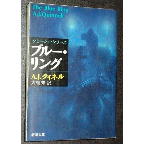 ブルー・リング (新潮文庫)の詳細を見る
