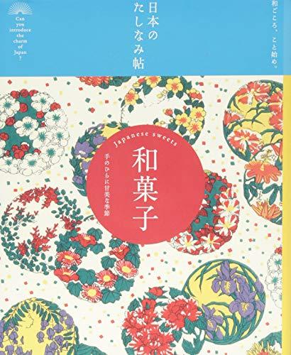 日本のたしなみ帖 和菓子