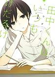 田中くんはいつもけだるげ / ウダノゾミ のシリーズ情報を見る