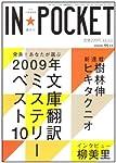 IN☆POCKET'09-11 (IN★POCKET)