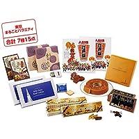 東京土産 東京 まるごとバラエティ(7種15点 約4.6kg) (日本 東京 お土産)