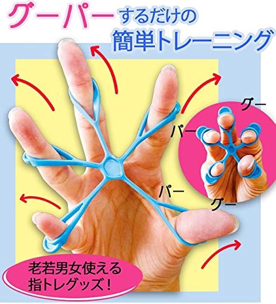 強風練習した誇張する指のエクササイズII