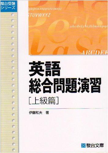 英語総合問題演習 上級篇 (駿台受験シリーズ)の詳細を見る
