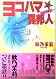 ヨコハマ / 秋乃 茉莉 のシリーズ情報を見る