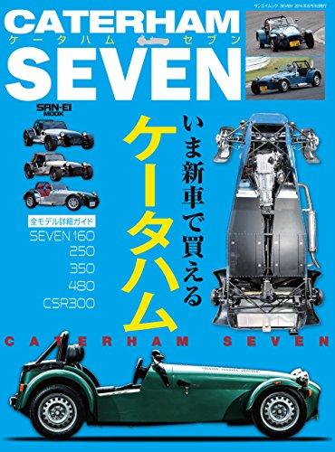 自動車誌MOOK ケータハムセブン いま新車で買えるケータハム詳細ガイド