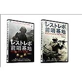 【Amazon.co.jp限定】 レストレポ前哨基地 Part.1 & Part.2 (2巻収納スリーブケース付) [DVD]