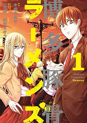 博多豚骨ラーメンズ(1) (Gファンタジーコミックス)