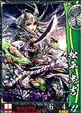 【シングルカード】1600) 松平忠吉(槍衾の采配) 徳川家 R tokugawa066