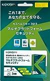カスペルスキー2013 マルチプラットフォームセキュリティ 3年3台版 キー付きダウンロード版