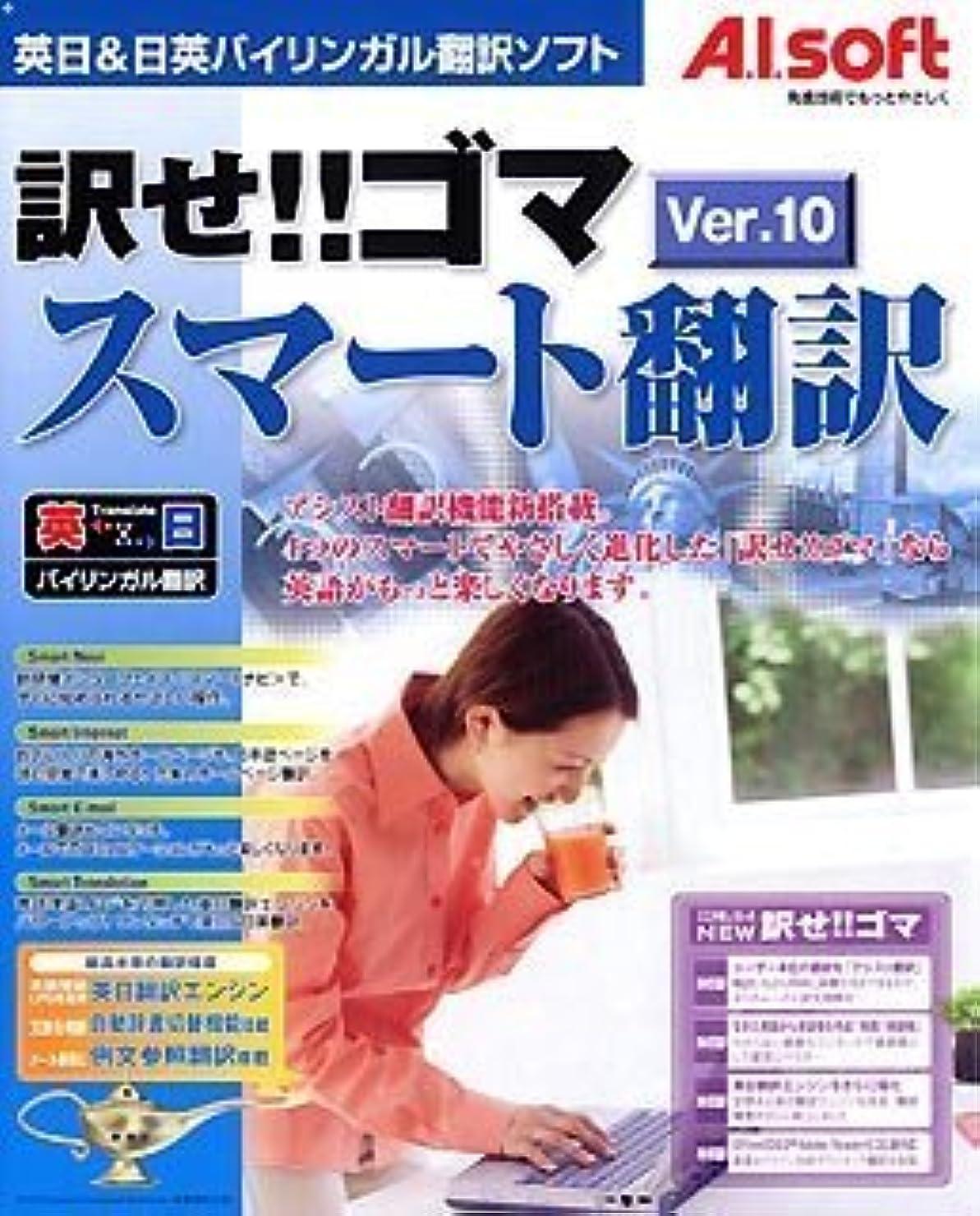 銀マーガレットミッチェル紛争訳せ!!ゴマ スマート翻訳 Ver.10