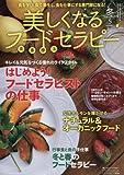 セラピスト別冊 美しくなるフードセラピー (食事療法)vol.5 2017年冬号 食を学び、食で養生し、食を仕事にする専門家になる!
