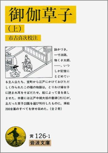 御伽草子 上 (岩波文庫 黄 126-1)