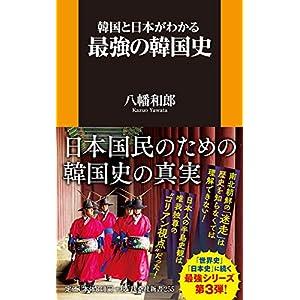 韓国と日本がわかる最強の韓国史 (扶桑社新書)