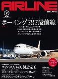 AIRLINE (エアライン) 2012年 02月号 [雑誌] 画像