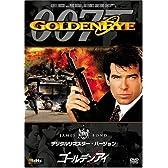 ゴールデンアイ (デジタルリマスター・バージョン) [DVD]