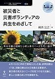 被災者と災害ボランティアの共生をめざして-熊本地震の現場から被災者のニーズを問い直す (震災ドキュメント(NextPublishing))