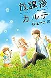 放課後カルテ(13) (BE・LOVEコミックス)