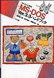 MS‐DOS Ver.3.3ハンドブック (ナツメ・ハンディ・リファレンス)