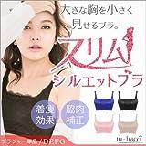(ツーハッチ) tu-hacci スリムシルエットブラ【ブラ単品】4color D75 ピンク